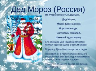 Дед Мороз (Россия) На Руси знаменитый дедушка, Дед Мороз, Мороз Красный нос,