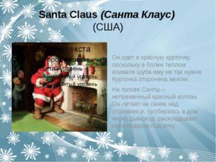 Santa Claus (Санта Клаус) (США) Он одет в красную курточку, поскольку в боле