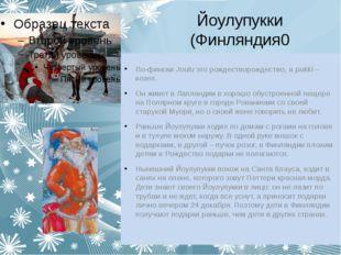 Йоулупукки (Финляндия0 По-фински Joulu это рождестворождество, а pukki – козе