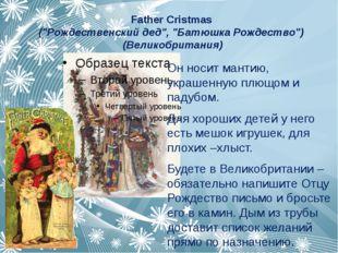 """Father Cristmas (""""Рождественский дед"""", """"Батюшка Рождество"""") (Великобритания)"""