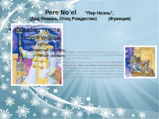 """Pere No`el """"Пер Ноэль"""", (Дед Январь, Отец Рождество) (Франция) Пер Ноэль, обл"""