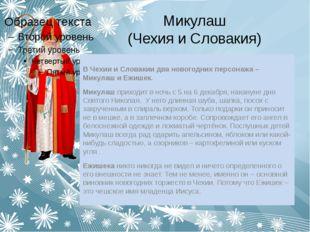 Микулаш (Чехия и Словакия) В Чехии и Словакии два новогодних персонажа – Мику