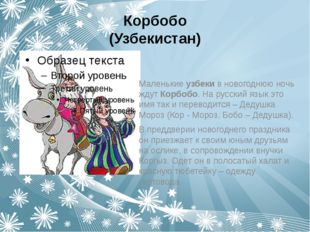 Корбобо (Узбекистан) Маленькие узбеки в новогоднюю ночь ждут Корбобо. На русс