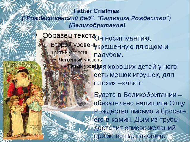 """Father Cristmas (""""Рождественский дед"""", """"Батюшка Рождество"""") (Великобритания)..."""