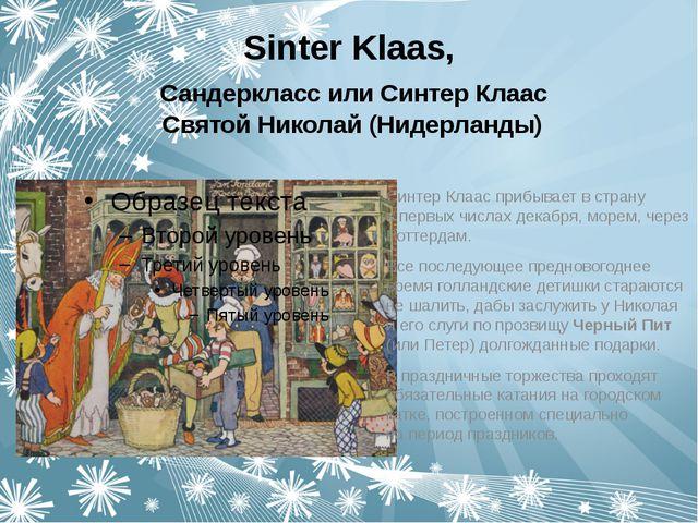 Sinter Klaas, Сандеркласс или Синтер Клаас Святой Николай (Нидерланды) Синтер...