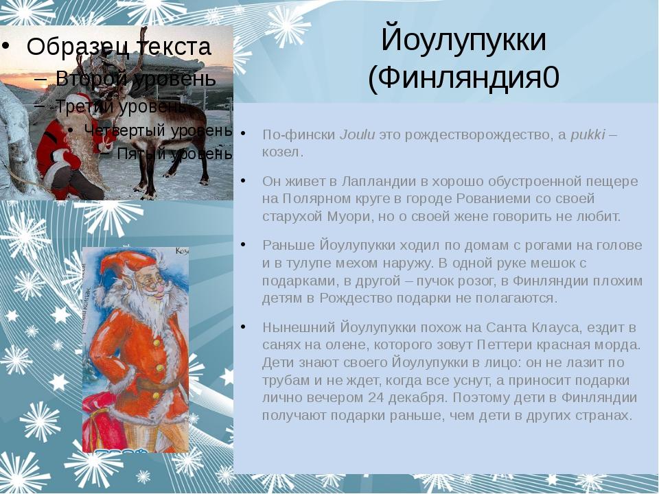 Йоулупукки (Финляндия0 По-фински Joulu это рождестворождество, а pukki – козе...