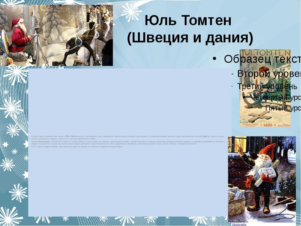 Юль Томтен (Швеция и дания) Сутулый дед с шишковатым носом – Юль Томтен живёт...