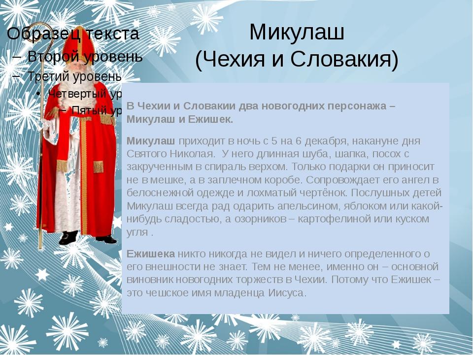 Микулаш (Чехия и Словакия) В Чехии и Словакии два новогодних персонажа – Мику...