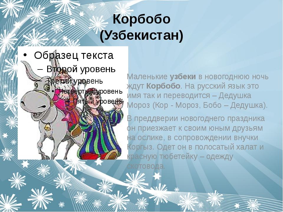Корбобо (Узбекистан) Маленькие узбеки в новогоднюю ночь ждут Корбобо. На русс...
