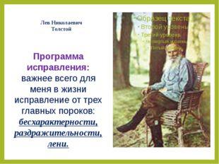 Лев Николаевич Толстой Программа исправления: важнее всего для меня в жизни и