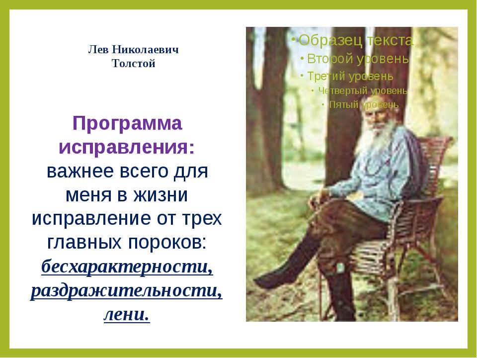 Лев Николаевич Толстой Программа исправления: важнее всего для меня в жизни и...