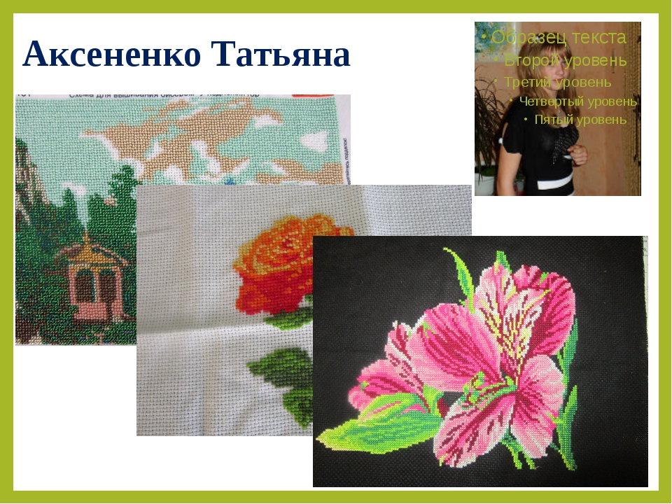 Аксененко Татьяна