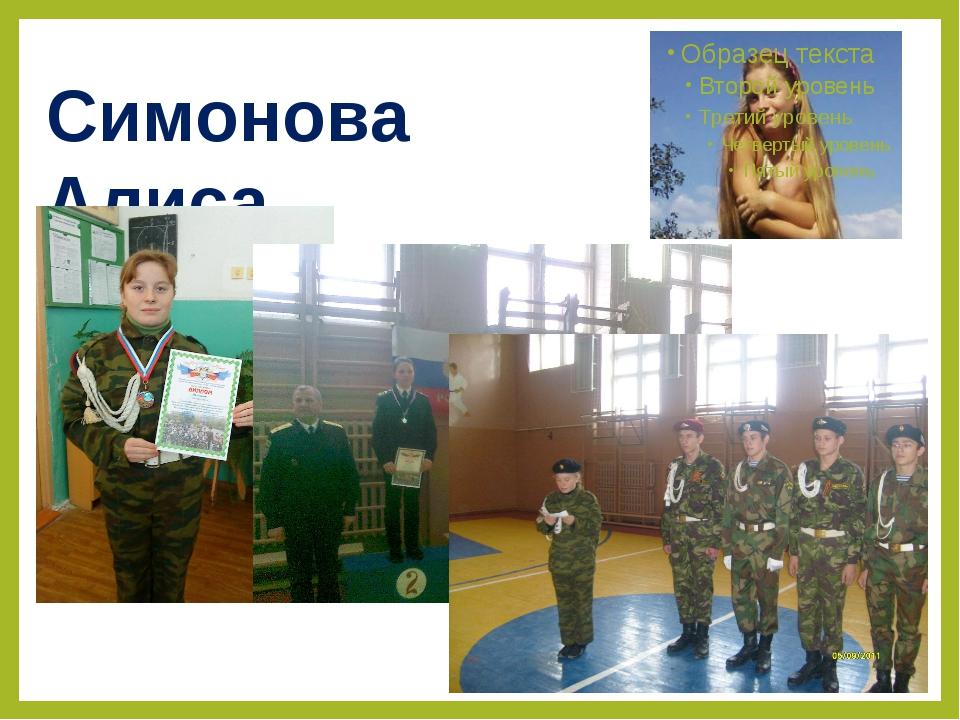 Симонова Алиса