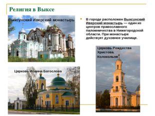 Религия в Выксе В городе расположен Выксунский Иверский монастырь — один из ц
