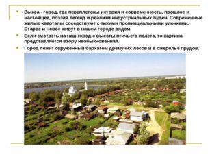 Выкса - город, где переплетены история и современность, прошлое и настоящее,