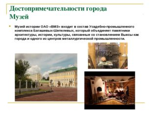 Достопримечательности города Музей Музей истории ОАО «ВМЗ» входит в состав Ус