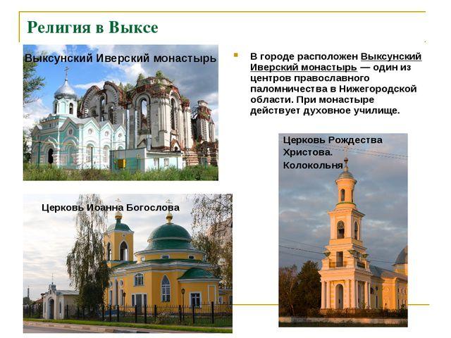 Религия в Выксе В городе расположен Выксунский Иверский монастырь — один из ц...