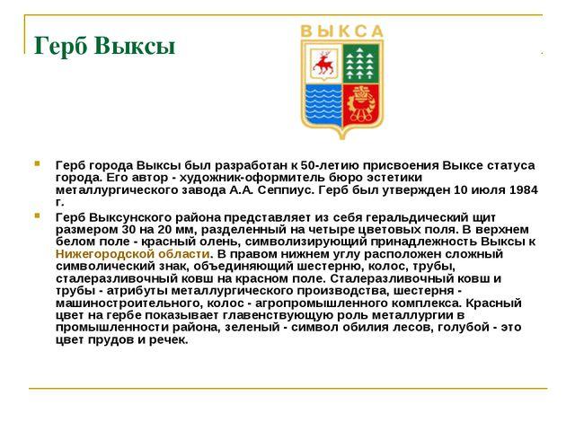 Герб Выксы Герб города Выксы был разработан к 50-летию присвоения Выксе стату...