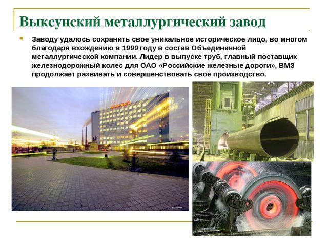 Выксунский металлургический завод Заводу удалось сохранить свое уникальное ис...