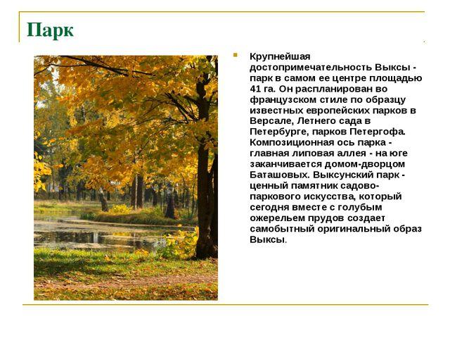 Парк Крупнейшая достопримечательность Выксы - парк в самом ее центре площадью...