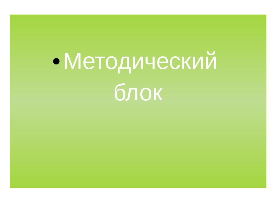 Методический блок