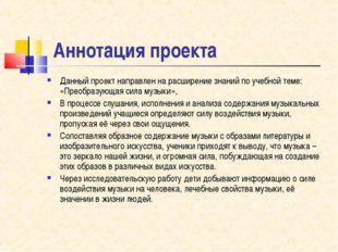 Аннотация проекта Данный проект направлен на расширение знаний по учебной тем