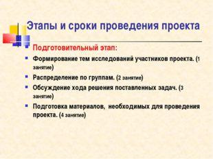 Этапы и сроки проведения проекта Подготовительный этап: Формирование тем иссл