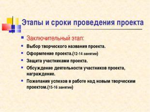 Этапы и сроки проведения проекта Заключительный этап: Выбор творческого назва