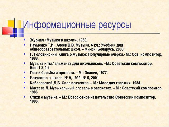 Информационные ресурсы Журнал «Музыка в школе», 1983. Науменко Т.И., Алеев В....