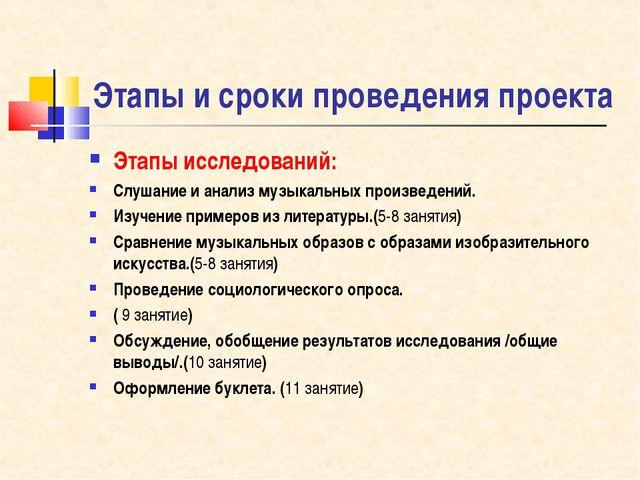 Этапы и сроки проведения проекта Этапы исследований: Слушание и анализ музыка...