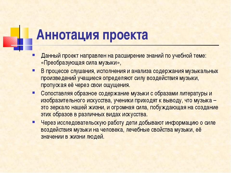 Аннотация проекта Данный проект направлен на расширение знаний по учебной тем...