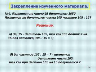 №4. Является ли число 15 делителем 105? Является ли делителем числа 105 частн