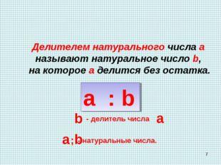 a : b Делителем натурального числа а называют натуральное число b, на которое