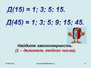 Найдите закономерность. (1 – делитель любого числа). 14.08.2011 * www.konspek
