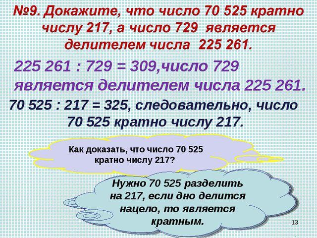 Нужно 225 261 разделить на 729, если оно делится без остатка, то число 729 яв...