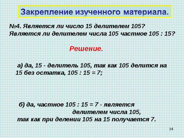№4. Является ли число 15 делителем 105? Является ли делителем числа 105 частн...