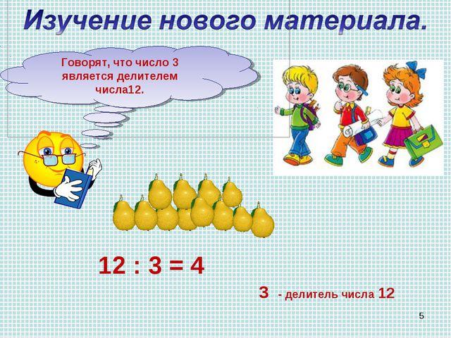 Как разделить 12 груш между 3 детьми? 12 : 3 = 4 3 - делитель числа 12 Говоря...
