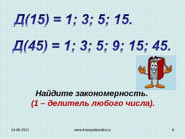 Найдите закономерность. (1 – делитель любого числа). 14.08.2011 * www.konspek...