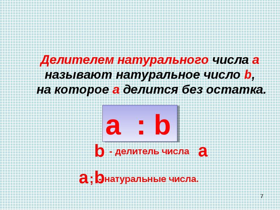 a : b Делителем натурального числа а называют натуральное число b, на которое...
