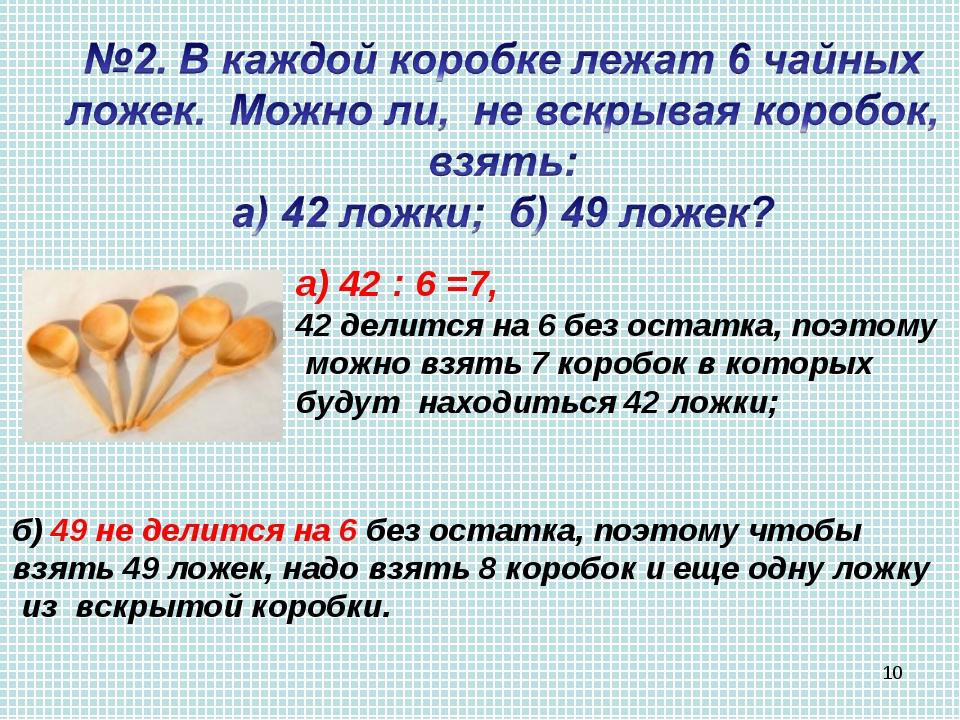 а) 42 : 6 =7, 42 делится на 6 без остатка, поэтому можно взять 7 коробок в ко...