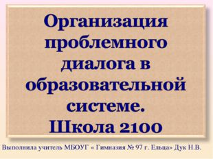 Выполнила учитель МБОУГ « Гимназия № 97 г. Ельца» Дук Н.В.