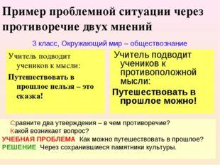 * Пример проблемной ситуации через противоречие двух мнений Учитель подводит