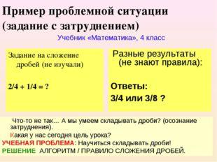 * Пример проблемной ситуации (задание с затруднением) Задание на сложение дро