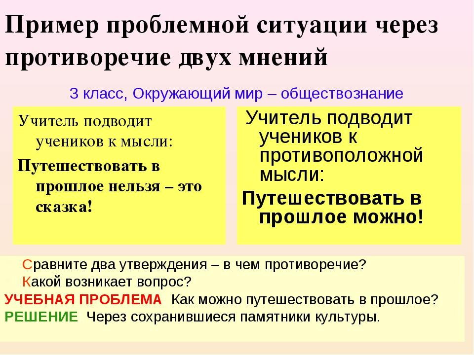 * Пример проблемной ситуации через противоречие двух мнений Учитель подводит...
