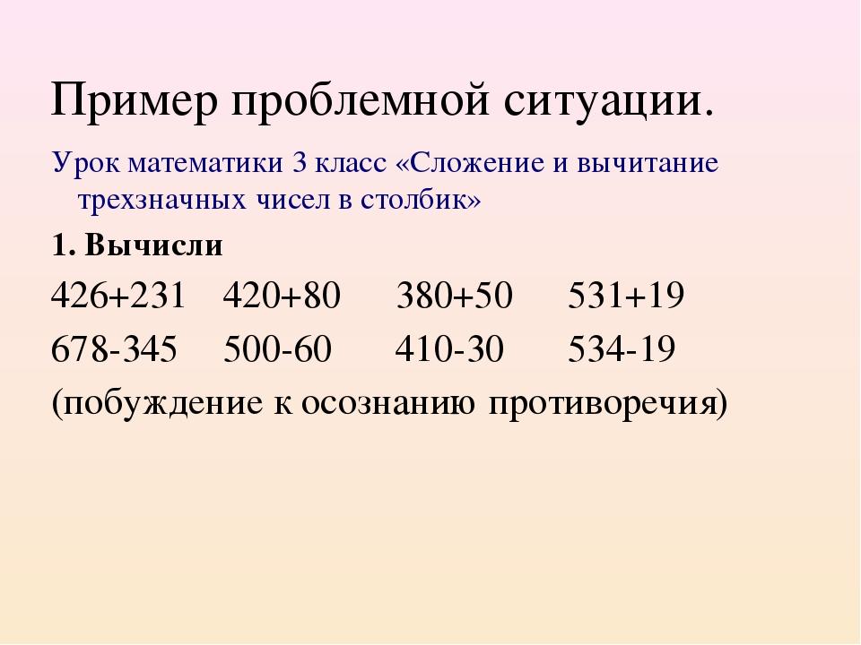 Пример проблемной ситуации. Урок математики 3 класс «Сложение и вычитание тре...