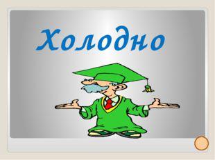 Ненецкий автономный округ имеет площадь - 176,7 тыс.кв м, а Архангельская об