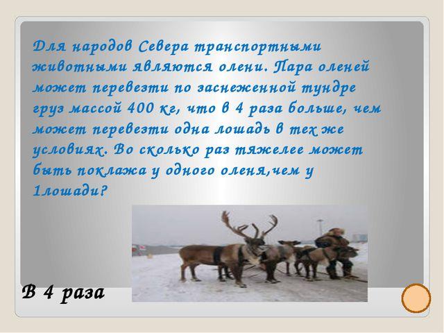 По земле Один человек купил трех оленей. Спрашивается: по чему каждый из оле...