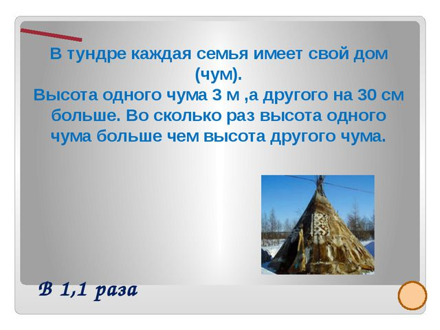 Летели утки с теплых краев на берег Карского моря в день по 7 часов и пролет...