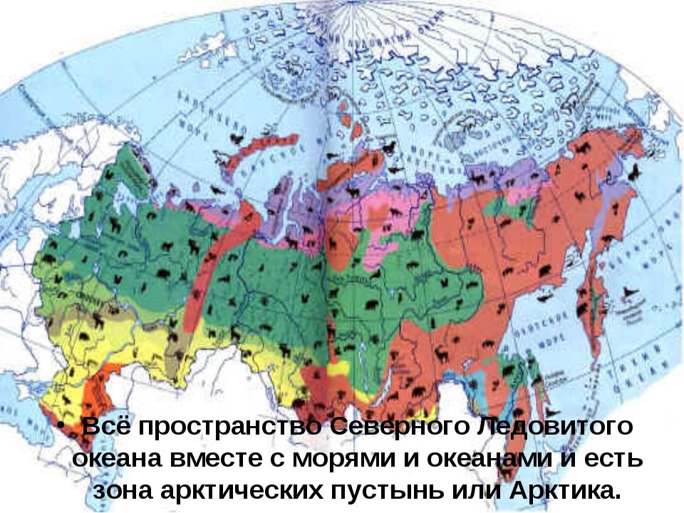 Всё пространство Северного Ледовитого океана вместе с морями и океанами и ест...