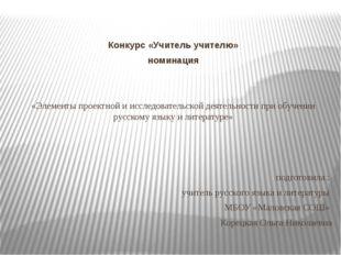 Конкурс «Учитель учителю» номинация «Элементы проектной и исследовательской